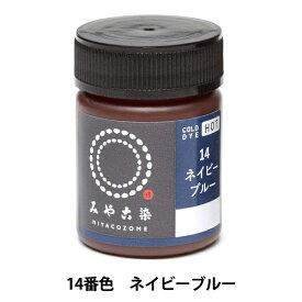 染料 『COLD DYE HOT(コールダイホット) 14ネイビーブルー』 染色 みやこ染め ECO染料 粉剤