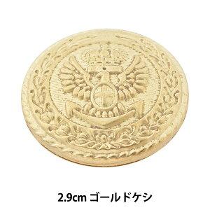ボタン 『メタル 真鍮ボタン 2.9cm ゴールドケシ BMB-0019 10018112-29-G』 ベルアートオンダ