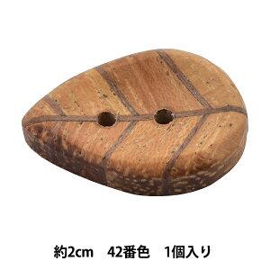 ボタン 『ナチュラルファミリー ダッフル・トグル 2cm 42番色 10055727』 ベルアートオンダ