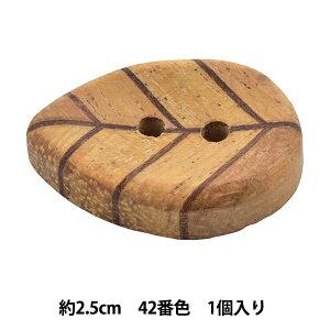 ボタン 『ナチュラルファミリー ダッフル・トグル 2.5cm 42番色 10055727』 ベルアートオンダ