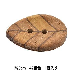 ボタン 『ナチュラルファミリー ダッフル・トグル 3cm 42番色 10055727』 ベルアートオンダ