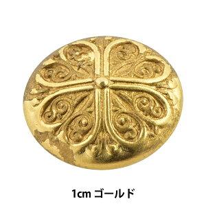 ボタン 『メタル コンチョボタン 1cm HGU ITN-518』 ベルアートオンダ