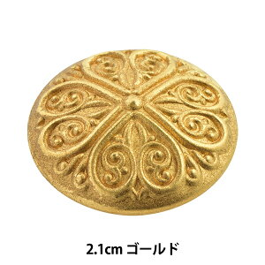 ボタン 『メタル コンチョボタン 2.1cm HGU ITN-518』 ベルアートオンダ