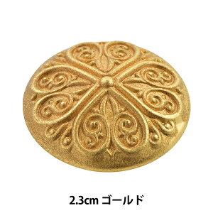 ボタン 『メタル コンチョボタン 2.3cm HGU ITN-518』 ベルアートオンダ