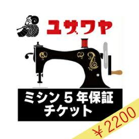 ミシン延長保証チケット 『ミシン本体金額(税込)20,001円〜40,000円』