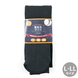 『裏起毛タイツ チャコール 160デニール サイズ L-LL』 【ユザワヤ限定商品】