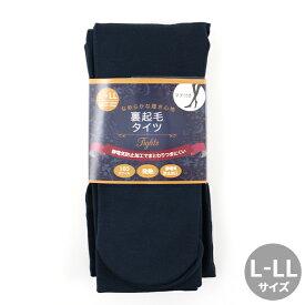 『裏起毛タイツ ネイビー 160デニール サイズ L-LL』 【ユザワヤ限定商品】