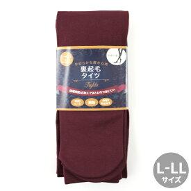 『裏起毛タイツ ワイン 160デニール サイズ L-LL』 【ユザワヤ限定商品】