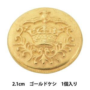 ボタン 『メタル 真鍮ボタン 2.1cm GG 10018171-21-G』 ベルアートオンダ