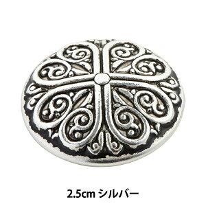 ボタン 『メタル コンチョボタン 2.5cm SU ITN-518』 ベルアートオンダ