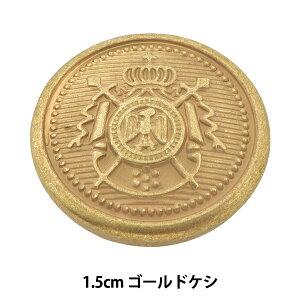 ボタン 『メタル 真鍮ボタン 1.5cm ゴールドケシ BMB-0038 10018279-15-G』 ベルアートオンダ