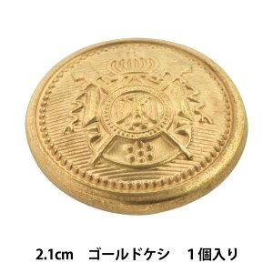 ボタン 『メタル 真鍮ボタン 2.1cm GG 10018279-21-G』 ベルアートオンダ