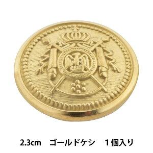 ボタン 『メタル 真鍮ボタン 2.3cm GG 10018279-23-G』 ベルアートオンダ