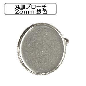手芸金具 『丸皿ブローチ25mm 銀色』