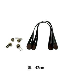 【かばん材料最大20%オフ】 合成皮革手さげタイプ持ち手 42cm YAK-4202 全3色 金具・説明書付 YAK-4202-11(黒) 袋物 バッグ INAZUMA イナズマ