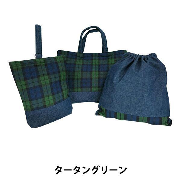 【入園入学セール】 既製品 『入園入学3点セット完成品(レッスンバッグ・シューズケース・巾着) 3SET-GR タータングリーン』