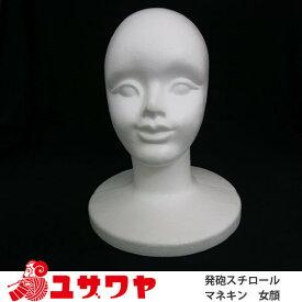 『マネキン女顔』 発泡スチロール マネキン 顔 フェイス ヘッド ディスプレイ 工作 コスプレ資材