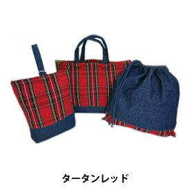 既製品 『入園入学3点セット完成品 (レッスンバッグ・シューズケース・巾着) タータンレッド 3SET-RED』