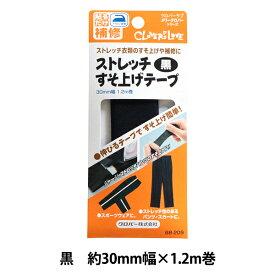 Clover(クロバー) ストレッチすそ上げテープ 黒 68-209 [ 補修用品 かんたん補修 裾上げ]