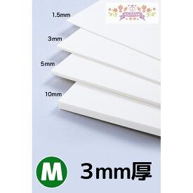 造形 材料 『COSボード 白 Mサイズ 3mm厚 』 コスボードコスプレ総合専門店クラッセ