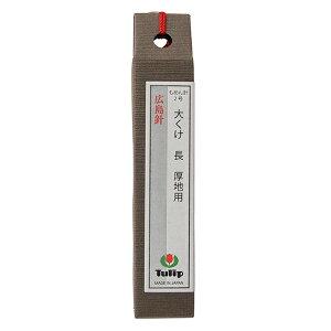 手縫い針 『大くけ長 厚地用 THN-052』 Tulip チューリップ