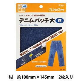 【クロバーP15】 Clover(クロバー) デニムパッチ 大 紺 68-146 [ 補修用品 かんたん補修]