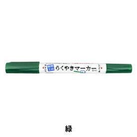 らくやきツインマーカー 単色 ビビットカラー/NRM-150 GR-緑 [手づくりキット/陶器/夏休み/工作]