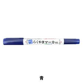 らくやきツインマーカー 単色 ビビットカラー/NRM-150 BL-青 [手づくりキット/陶器/夏休み/工作]