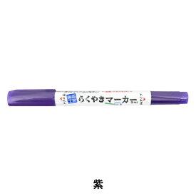 工芸マーカーペン 『らくやきツインマーカー 単色 ビビットカラー NRM-150 VI-紫』 エポックケミカル