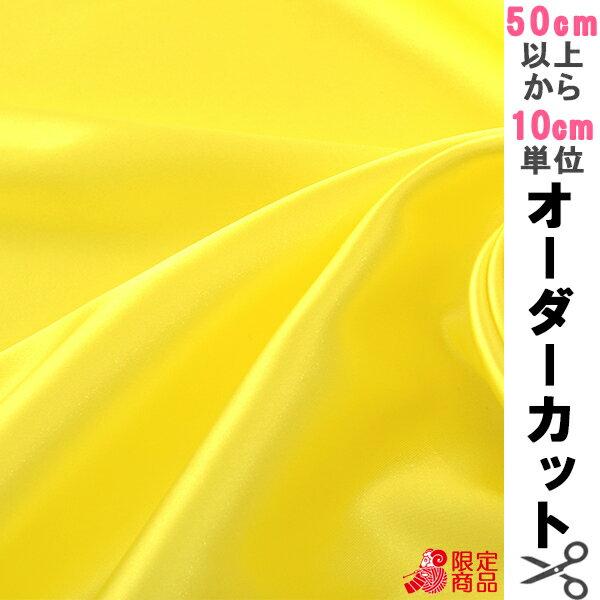 【数量5から】 生地 『コスチュームサテン 43 黄色(イエロー)』【ユザワヤ限定商品】