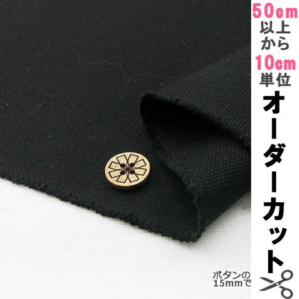 【数量5から】 8号帆布(はんぷ)/7800- 09/黒 [生地/布/コットン/無地/定番/バッグ]