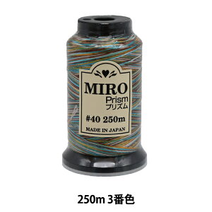ミシン糸 『ミロプリズム #40 250m 3番色』
