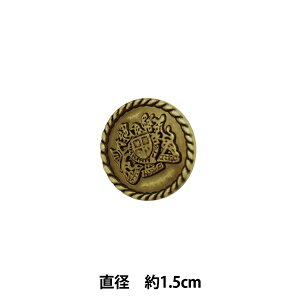 ボタン 『メタル エンブレムボタン 1.5cm 103288』