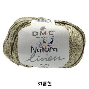 春夏毛糸 『Natura linen(ナチュラリネン) 342-31番色 中細』 DMC ディーエムシー