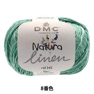 春夏毛糸 『Natura linen(ナチュラリネン) 342-08番色 中細』 DMC ディーエムシー
