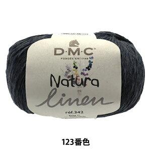 春夏毛糸 『Natura linen(ナチュラリネン) 342-123番色 中細』 DMC ディーエムシー