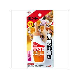 接着剤 『ボンド 手芸用 60g(ブリスターパック)』 コニシ
