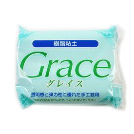 樹脂風粘土 『Grace (グレイス) 200g』 日清アソシエイツ
