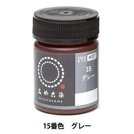 染料 『COLD DYE HOT(コールダイホット) 15グレー』 染色 みやこ染め ECO染料 粉剤
