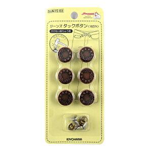 ボタン 『タックボタン16.5mm オリーブ SUN15-03』 SUNCOCCOH サンコッコー KIYOHARA 清原