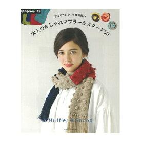 『大人のおしゃれマフラー&スヌード50』 書籍 本
