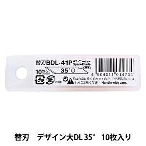 カッター 『替刃デザイン大DL 35° 10枚 BDL-41P』 NT Cutter エヌティーカッター