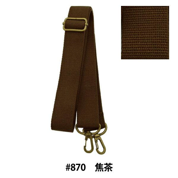 ショルダー持ち手 3cm幅 YAT-1430 870焦茶 植村 INAZUMA イナズマ 鞄 カバン BAG バッグ アクリルテープ