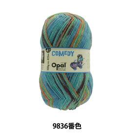 ソックヤーン 毛糸 『Opal Comedy (オパール コメディ) 4ply9836番色』 Opal オパール