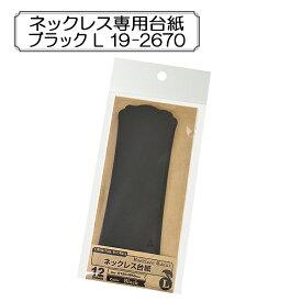 販促物 『ネックレス専用台紙 ブラック L 19-2670』 SASAGAWA ササガワ ORIGINAL WORKS オリジナルワークス