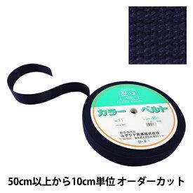 テープ 『1反売り(1巻売り) 遊心 カバンテープ 38mm巾 11番色 2-1300』 ユザワヤ限定商品