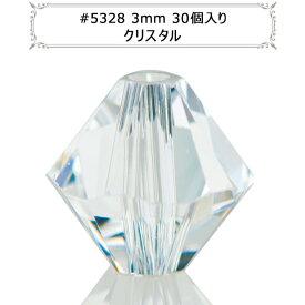 スワロフスキー 『#5328 XILION Bead クリスタル 3mm 30粒』 SWAROVSKI