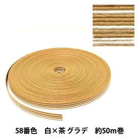 クラフトバンド 『クラフト用紙バンド 約50m 58番色 白×茶』 紺屋商事