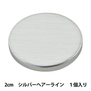 ボタン 『メタル ダイカストボタン 2cm SH 10055239-20-S』 ベルアートオンダ