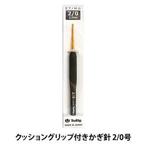編み針 『ETIMO (エティモ) クッショングリップ付きかぎ針 2/0号』 Tulip チューリップ